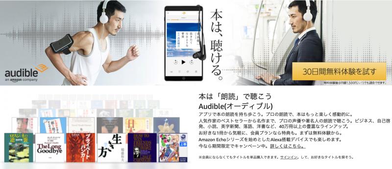 amazon_audioble