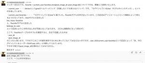 webcamp質問2
