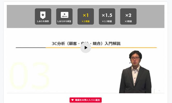 ジッセン!オンライン_講座