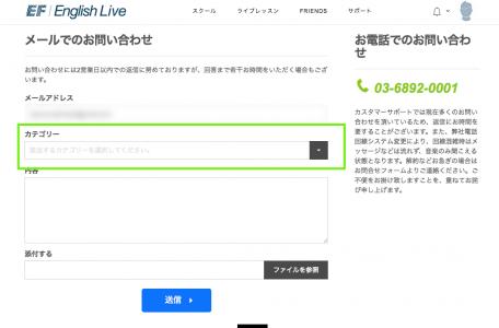 English_LIVE_問い合わせページ