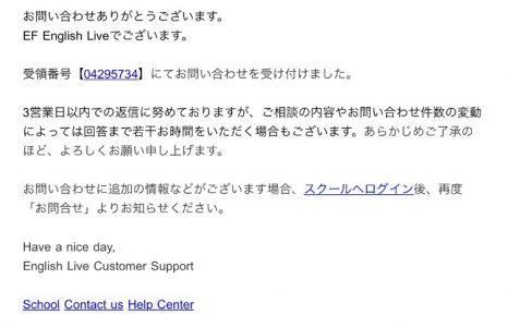 English LIVE_退会方法5