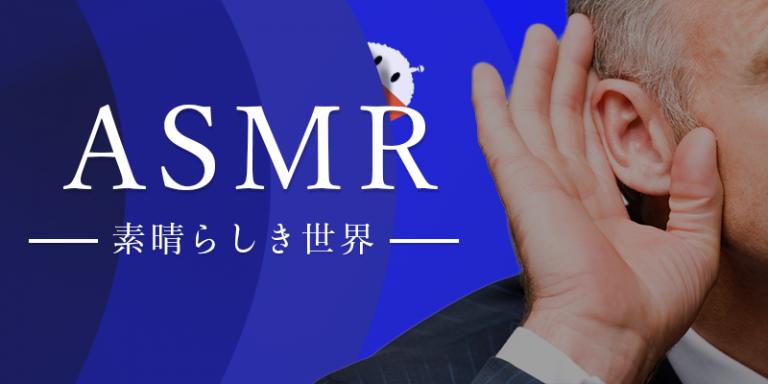 asmr_サムネ