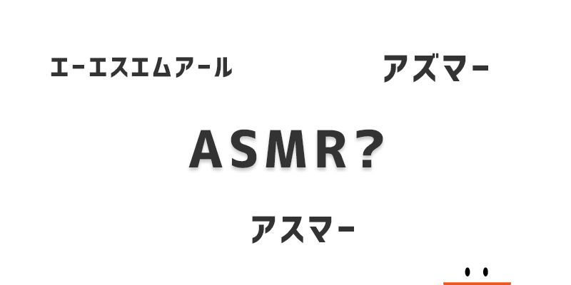 asmr_読み方