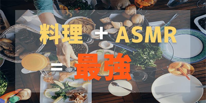 料理動画をバイノーラルマイクで録音したら最強のASMRになった。