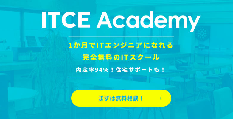 ITCE Academy1