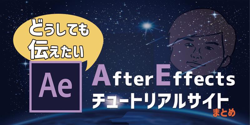 【完全無料】AfterEffectsを独学するならこのサイトで決まり!