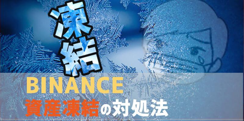 【購入が反映されない】Binance(バイナンス)の資産凍結の解除方法