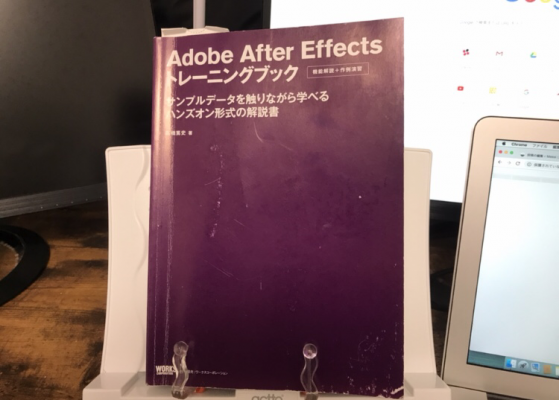 after_effecrs_チュートリアル2