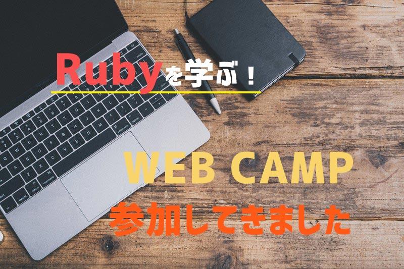 Rubyが学べるプログラミングスクール、webcampに1ヶ月参加してきた感想
