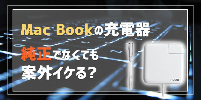 【激安おすすめ】Nuooの安いMacの充電器レビュー、普通に使える!?