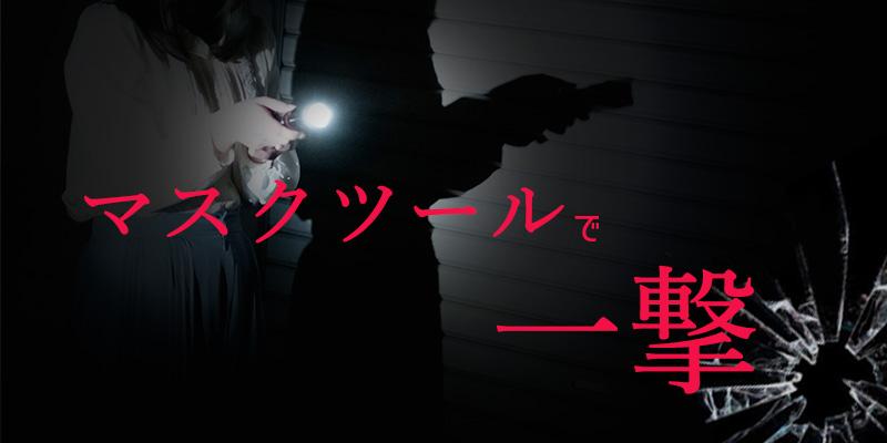 【フォトショで簡単】スポットライトや懐中電灯の灯りを表現する方法