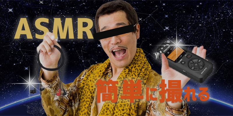 【DR-05&CS-10EM】ASMR動画の撮り方・録音方法を解説!