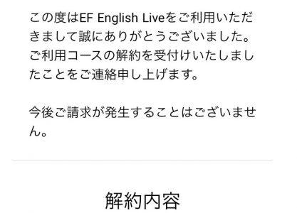 English LIVE_退会方法3