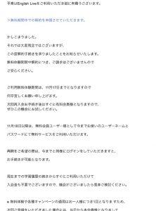 English LIVE_退会方法4