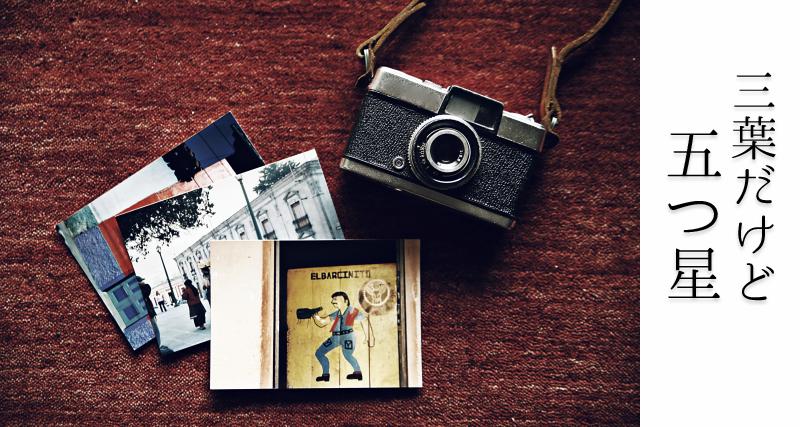 【まるで写真教室】初心者は三葉写真機店でフィルムカメラを購入すべき